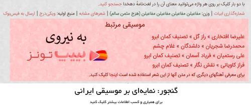 گنجور: نمایهای بر موسیقی ایرانی