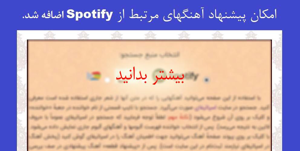 پشتیبانی آهنگهای مرتبط از سایت اسپاتیفای