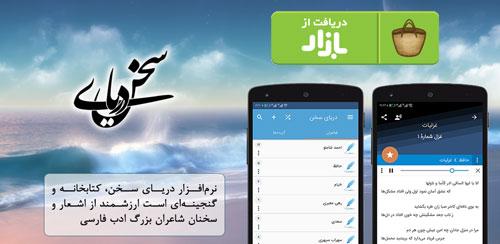 دریای سخن - دریای شعر فارسی برای اندروید